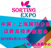 SE-2015上海国际分选设备及技术展览会