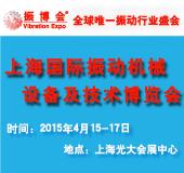 VE-2015上海国际振动机械设备及技术博览会