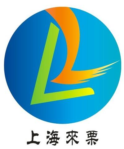 上海来栗自动化设备有限公司