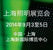 2014上海国际照明展览会