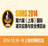 2014第六届上海国际减灾应急与安全博览会