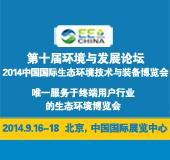 2014中国国际生态环境技术与装备博览会