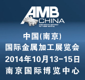 2014 中国(南京)国际金属加工展览会