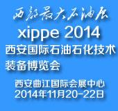 XIPPE2014中国(西安)国际石油石化技术装备展览会