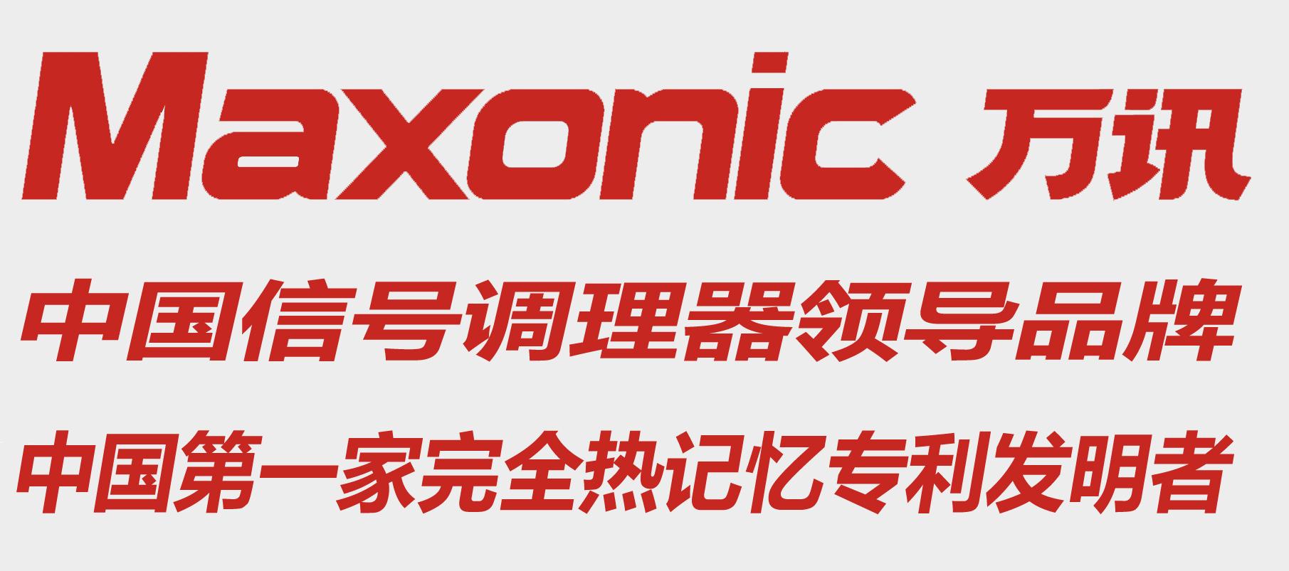 深圳万讯自控股份有限公司