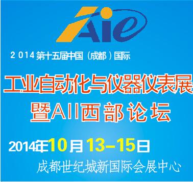 2014第十五届中国(成都)国际工业自动化与仪器仪表展览会