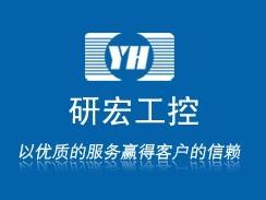 长沙研宏信息科技有限公司