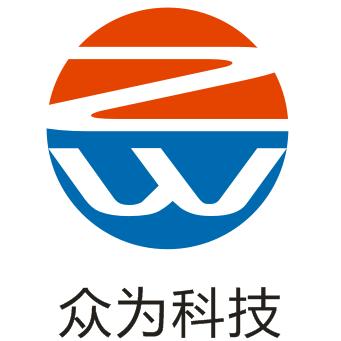 广州众为自动化科技有限公司