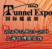 第八届中国国际地下工程与隧道技术展览
