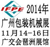 2014广州包装机械展览会