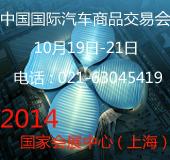 中国国际汽车商品交易会CIAPE
