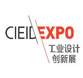 2014中国国际工业博览会工业设计创新展