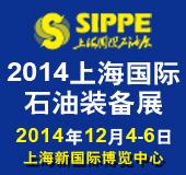 SIPPE2014第九届上海国际石油石化天然气技术装备展览会