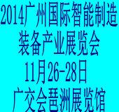 2014广州国际智能制造装备产业展览会