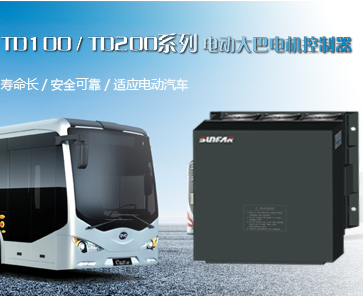 TD100/TD200系列电动大巴电机控制器