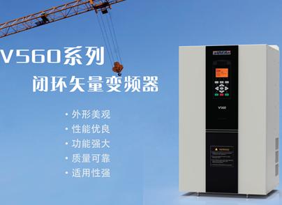 四方电气 V560系列闭环矢量变频器