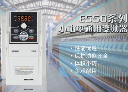 四方电气 E550系列小功率通用型变频器