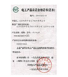 利德华福 模块电源 技术认证