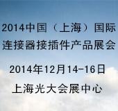 2014中国(上海)国际连接器接插件产品展览会