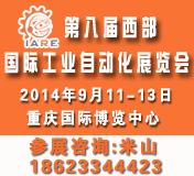 2014西部国际工业自动化及机器人展览会