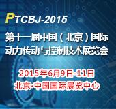 PTCBJ 2015第十一届中国(北京)国际动力传动与控制技术展览会