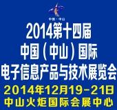2014第十四届中国(中山)国际电子信息产品与技术展览会