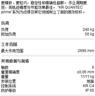 KR 240 R2700 PRIME (KR QUANTEC)
