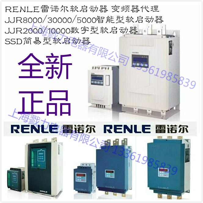 自动化网 上海戮力电器有限公司门户 雷诺尔软启动器jjr1000/2000/30