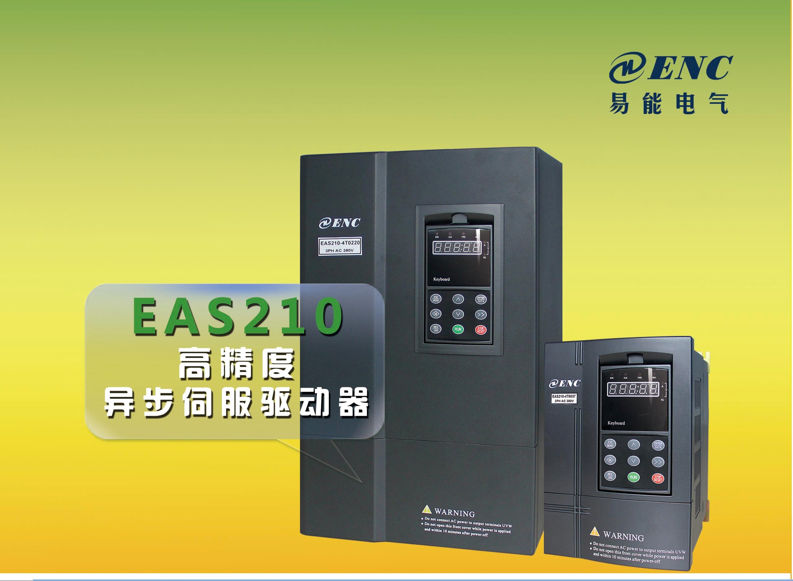 EAS210系列高精度异步伺服驱动器