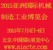 2015亚洲国际机械制造工业博览会