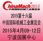 2015(第十六)届中国国际机械工业展览会