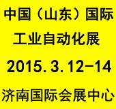 2015第14届中国(山东)国际工业自动化应用技术展览会