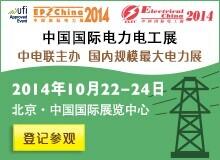 中国国际电力电工展
