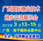 2015年广西国际糖业技术进步交流展示会