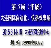 第十七届(华展)大连国际自动化、仪器仪表展览会