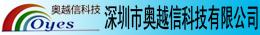 深圳市奥越信科技有限公司