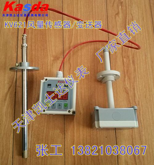 风机风管风速变送器/传感器生产厂家