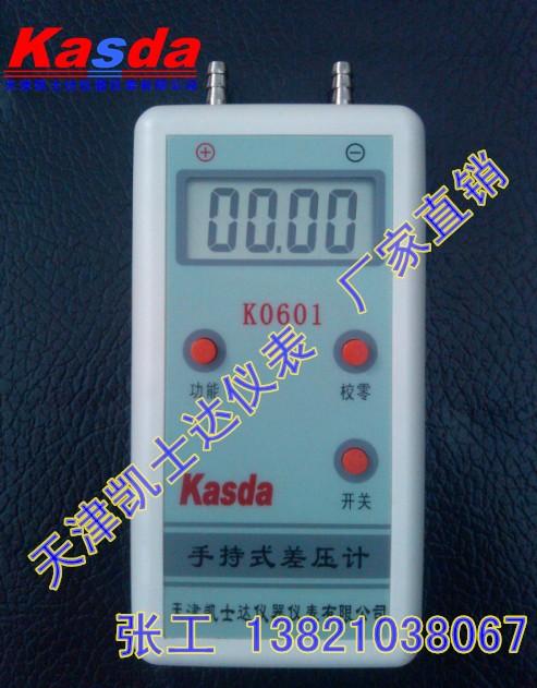 便携式数字微压差计/差压计/压力计