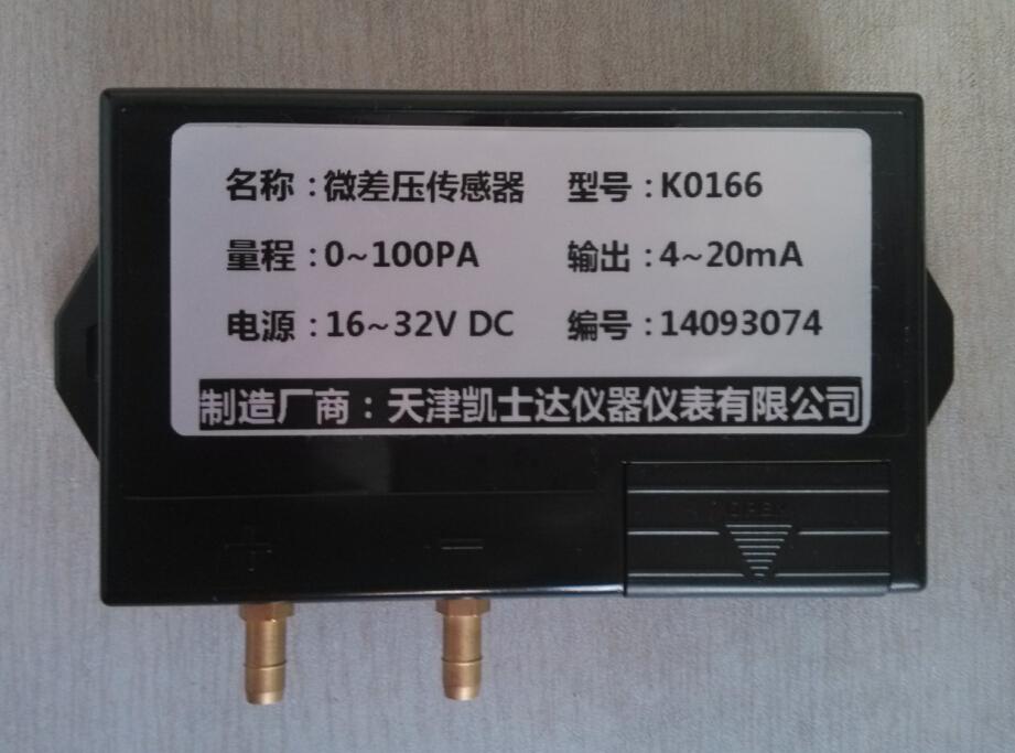 微差压传感器