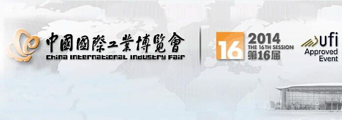 2014年上海第十六届中国国际工业博览会