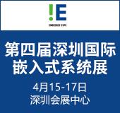第四届深圳国际嵌入式系统展