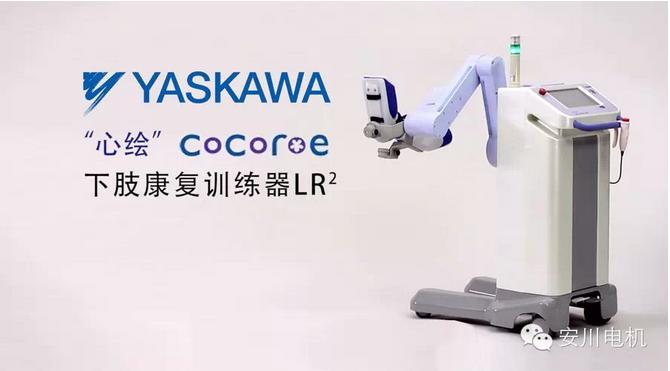 """【心系社会,助力康复】安川康复机器人将全面服务中国市场(""""心绘""""产品视频)"""