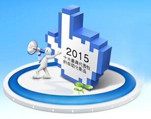 2015年十大最具代表性的自动化新品