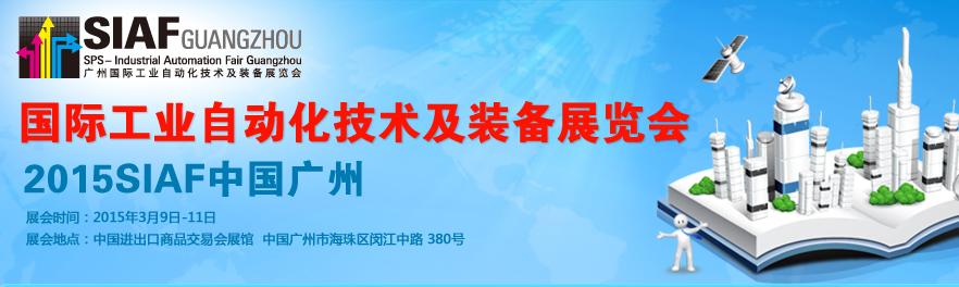 2015广州国际工业自动化展(2015SIAF)展会报道