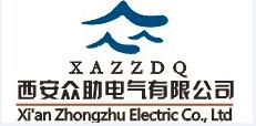 西安众助电气有限公司