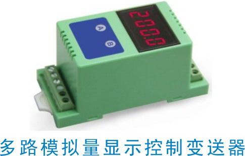 2通道模拟量AD采集显示控制隔离变送器