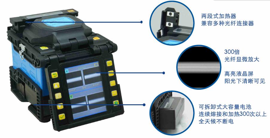 美国康未COMWAY C8光纤熔接机C10 广东省特约代理
