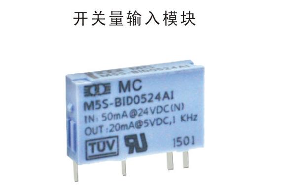 智達 M5S-BI開關量輸入模塊化器件