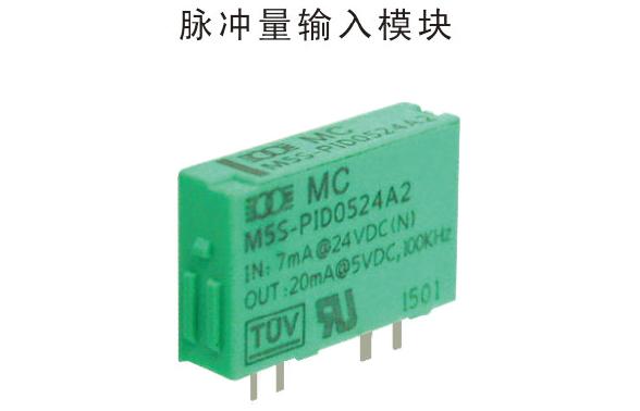 智达 M5S-PI脉冲量输入模块化器件