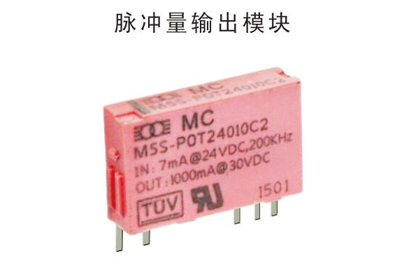 智达 M5S-PO脉冲量输出模块化器件